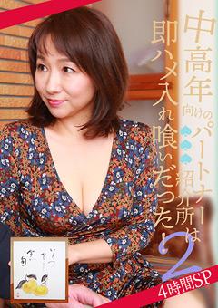 【熟女動画】準中高年向けのパートナー紹介所は即H入れ喰い-SP(2)