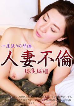 【ゆう子動画】一度限りの背徳人妻不倫-総集編VIII -熟女