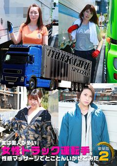【企画動画】女性トラック運転手を性感エロマッサージでイカせて豪華版2