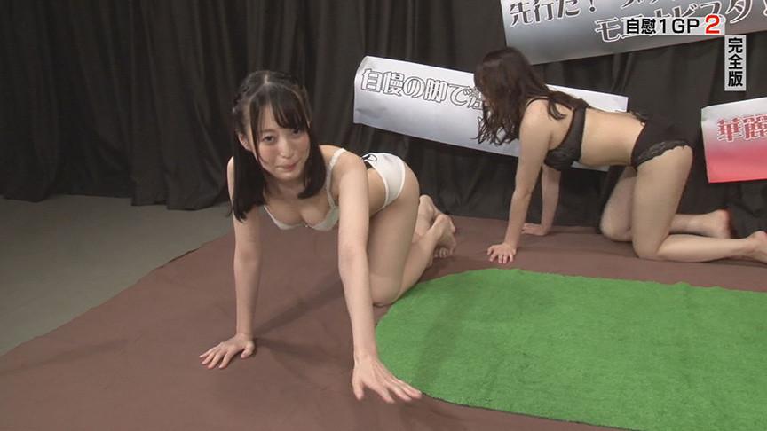 美少女たちが初出走!秋の自慰1グランプリ(2)完全版
