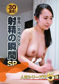 【企画動画】30連発!最高に気持ちイイ射精の瞬間SP(5)