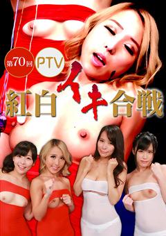 【真木今日子動画】第70回-PTV紅白イキ合戦 -AV女優