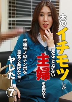 【照子動画】主婦を集めて生唾モノのペニスを見せてあげたら…7 -熟女