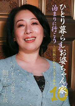 【舞子動画】準ひとり暮らしするお婆ちゃんの家に泊まりに行こう10 -熟女