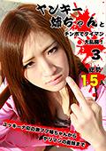 総勢15人!ヤンキー姉ちゃんとチンポでタイマン大乱闘3