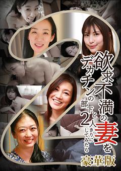 【すみれ動画】準欲求不満の妻を部下と2人きりにしてみたら豪華版(2) -熟女