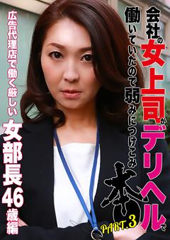 【熟女動画】会社の女上司がデリヘルで働いていたので本●(3)