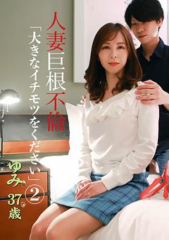 【ゆみ動画】人妻巨根不倫「大きなイチモツをください」(2) -熟女
