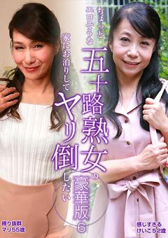 【まり動画】五十路熟女の家にお泊りしてヤリ倒したい豪華版6 -熟女
