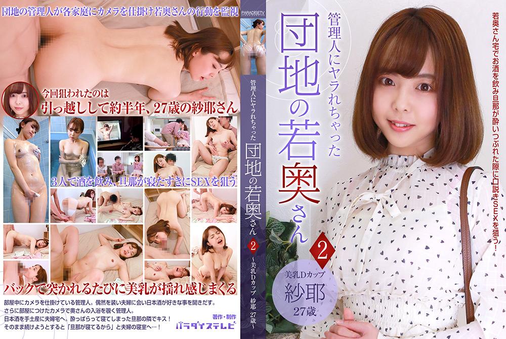 IdolLAB | paradisetv-3686 管理人にヤラれちゃった団地の若奥さん(2)