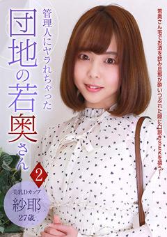 【紗耶動画】管理人にヤラれちゃった団地の若奥様(2) -熟女