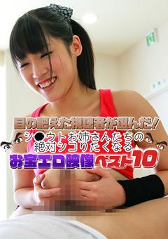 【素人動画】準シ●ウト美人お姉さんたちの絶対シコりたくなる映像10(1)