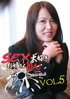 【素人動画】SEX大好き美人お姉さん10人!思わず中●ししちゃいました5