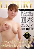 熟女が悦ぶ女性向け高級回春エステの盗●映像(5)