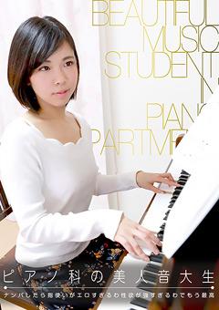 【素人動画】ピアノ科の美女音大生をナンパしたらもう最高♪