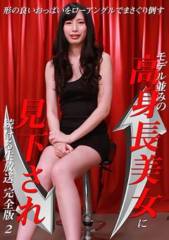 モデル並みの高身長美女に見下され続ける生放送2完全版