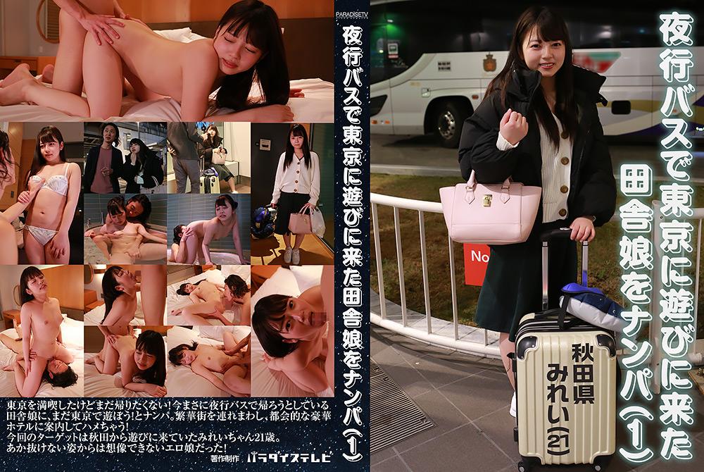 夜行バスで東京に遊びに来た田舎娘をナンパ(1)のジャケットエロ画像