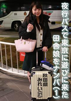 【みれい動画】準夜行バスで東京に遊びに来た田舎娘をナンパ(1) -素人