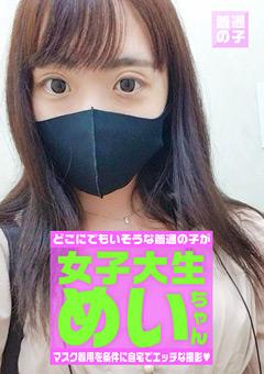 【めい動画】マスク着用を条件に撮影を了承してくれた-めいちゃん -素人