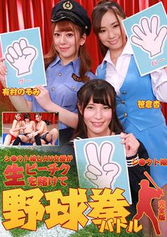 【笹倉杏動画】シ●ウト娘とAV女優が生ビーチクを賭けて野球拳バトル -AV女優