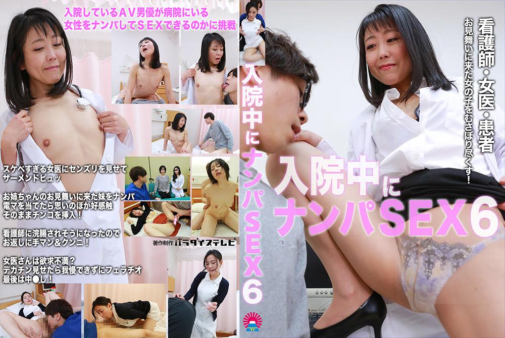 入院中にナンパSEX(6)