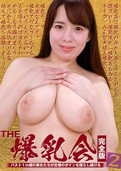 【三島奈津子動画】準TエッチE-爆乳会(2)完全版~バスト1m超の美女たち -マニアック