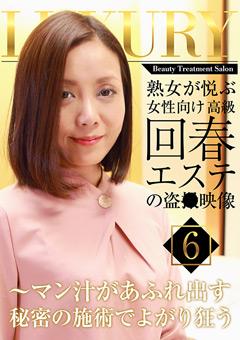 【盗撮動画】準熟女が悦ぶ女性向け高級回春エステの盗●映像(6)