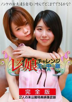 【相澤ゆりな動画】レズビアンっ娘チャレンジ生中継-完全版 -レズビアン