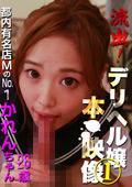 流出!デリヘル嬢本●映像(1)かれんちゃん26歳