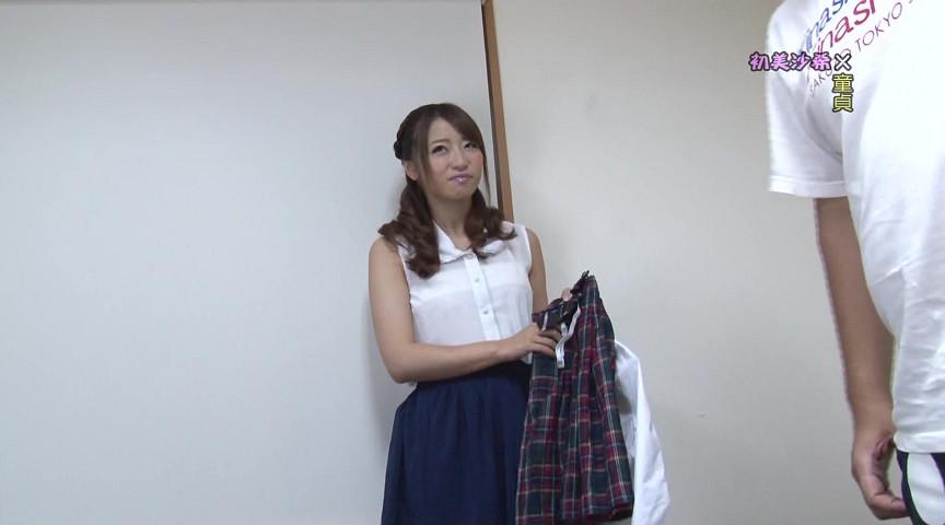初美沙希が童貞の自宅を突撃訪問して悶絶筆おろしSEX 画像 1
