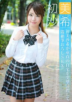 【初美沙希動画】初美沙希が童貞の自宅を突撃訪問して悶絶筆おろしSEX -AV女優
