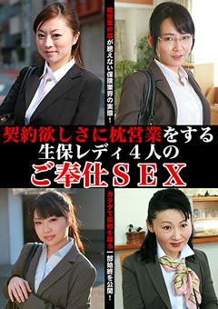 【熟女動画】準契約欲しさに枕営業をする生保レディ4人のご奉仕SEX
