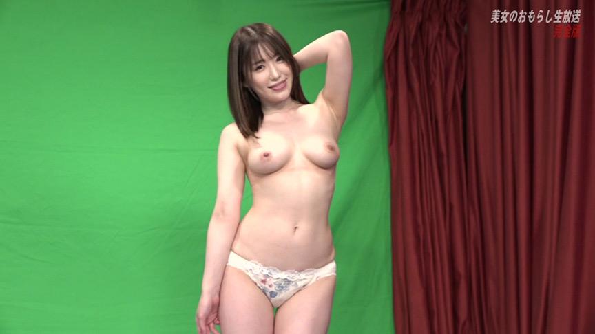 【緊急生放送】美女のおもらし生放送 完全版 画像 3