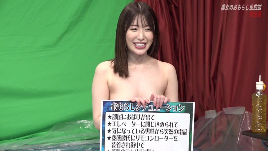 【緊急生放送】美女のおもらし生放送 完全版 画像 8