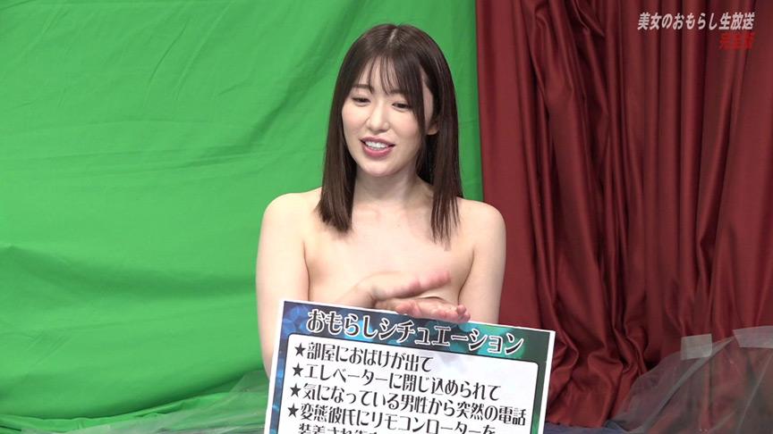 【緊急生放送】美女のおもらし生放送 完全版 画像 10