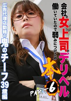 【熟女動画】会社の女上司がデリヘルで働いていたので本●(6)