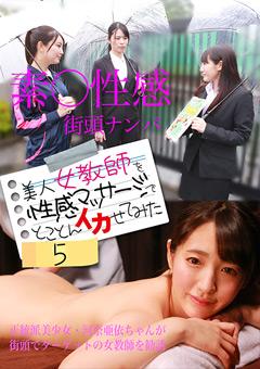 【河奈亜依動画】準美女女教師を性感エロマッサージでとことんイカせてみた(5) -素人