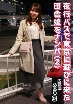 【めあり動画】準夜行バスで東京に遊びに来た田舎娘をナンパ(2) -素人