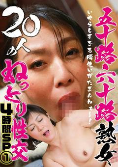 【熟女動画】準五十路・六十路熟女20人のねっとり性交4時間SP(1)