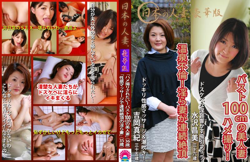 日本の人妻。バスト100cmの美人妻&連続絶頂する淫ら妻