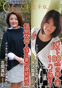 【水沢昌美動画】日本の人妻。バスト100cmの美女妻&連続絶頂する淫ら妻 -熟女