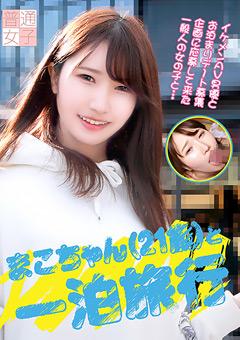 【まこ動画】まこちゃん(21歳)と一泊旅行 -素人