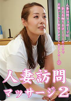 【熟女動画】人妻訪問エロマッサージは割とお触りを許してくれる(2)