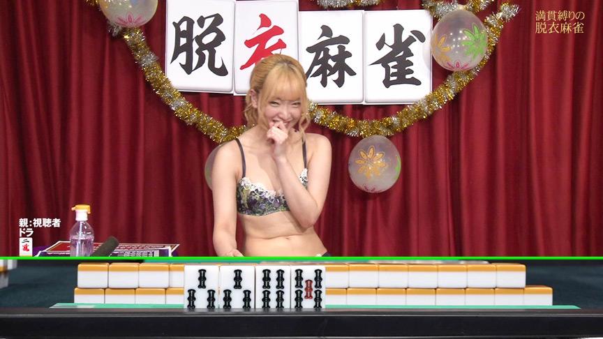 IdolLAB | paradisetv-3839 AV女優と視聴者がタイマン脱衣麻雀! 完全版