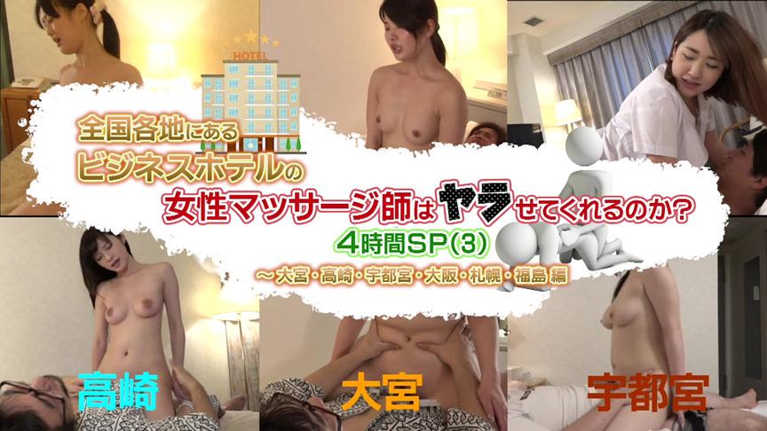ホテルの女性マッサージ師はヤラせてくれるのか?4時間3 画像 1