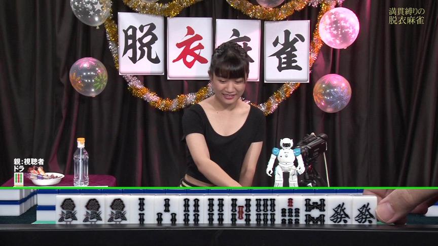 AV女優と視聴者がタイマン脱衣麻雀! 完全版(2) 画像 2