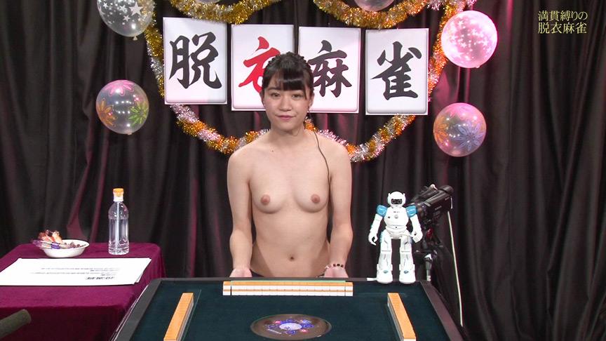 AV女優と視聴者がタイマン脱衣麻雀! 完全版(2) 画像 8