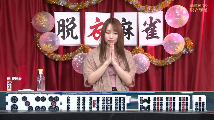 AV女優と視聴者がタイマン脱衣麻雀! 完全版(2) 画像 15