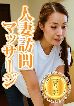 【熟女動画】人妻訪問エロマッサージは割とお触りを許してくれる豪華版1