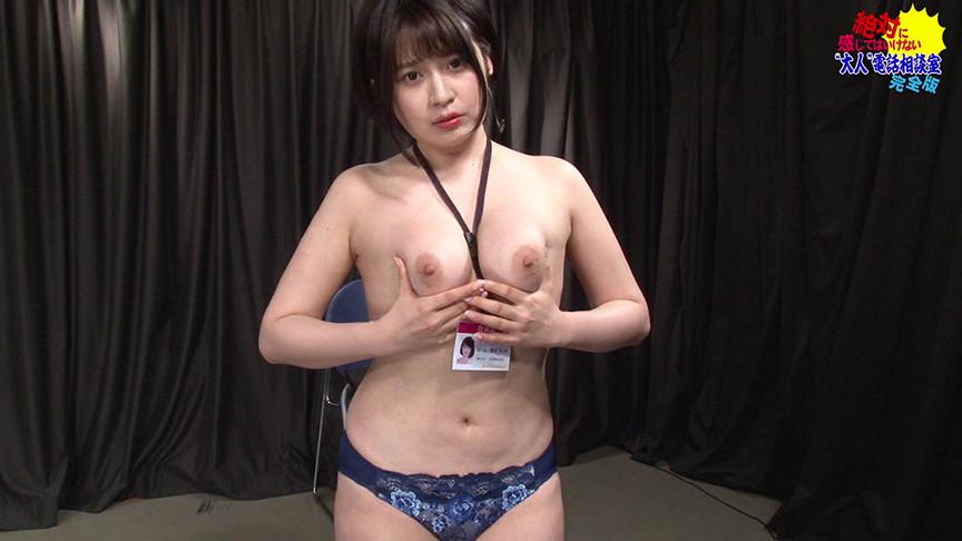 "IdolLAB | paradisetv-3873 絶対に感じてはいけない""大人""電話相談室 完全版"